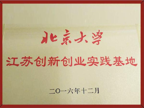 北京大学实践基地