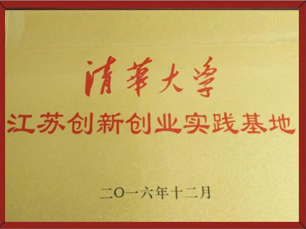 清华大学实践基地