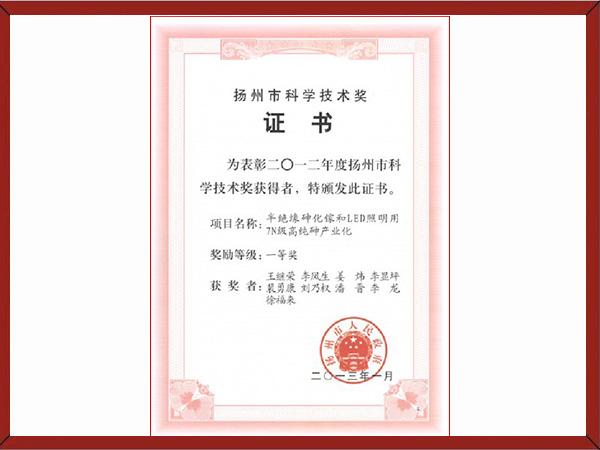 扬州市科学技术一等奖