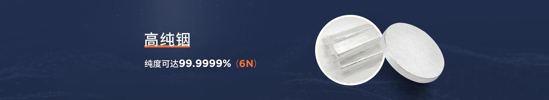 中天利高纯铟纯度可达99.9999%(6N)