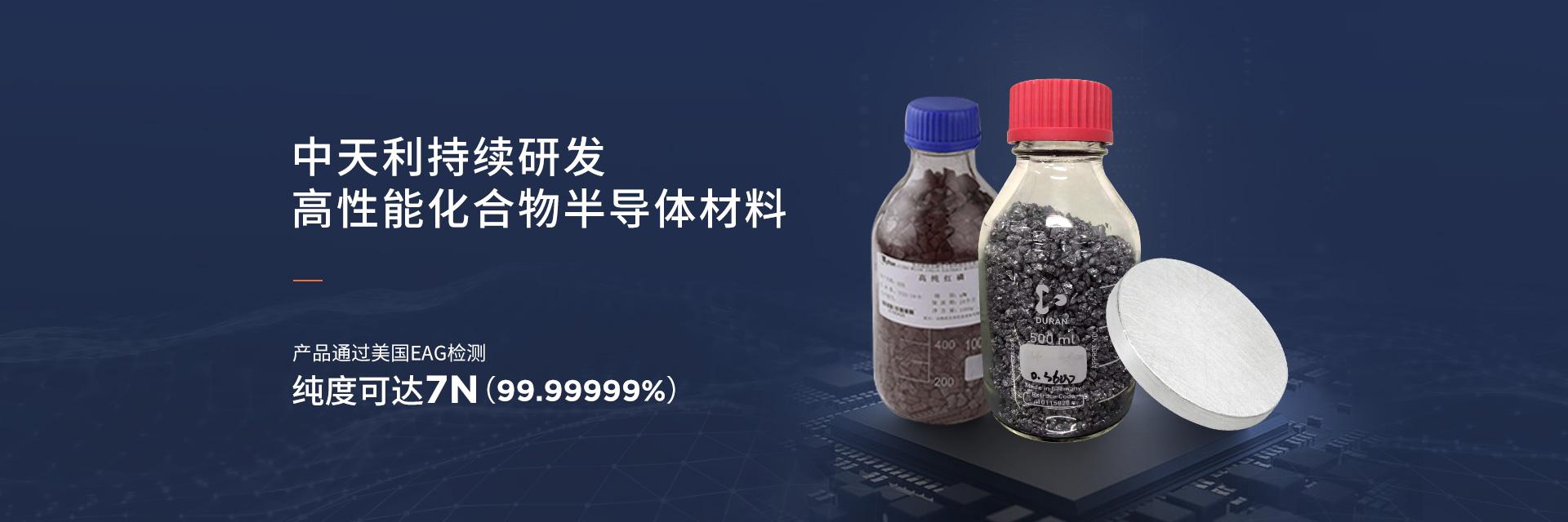中天利持续研发高性能化合物半导体材料