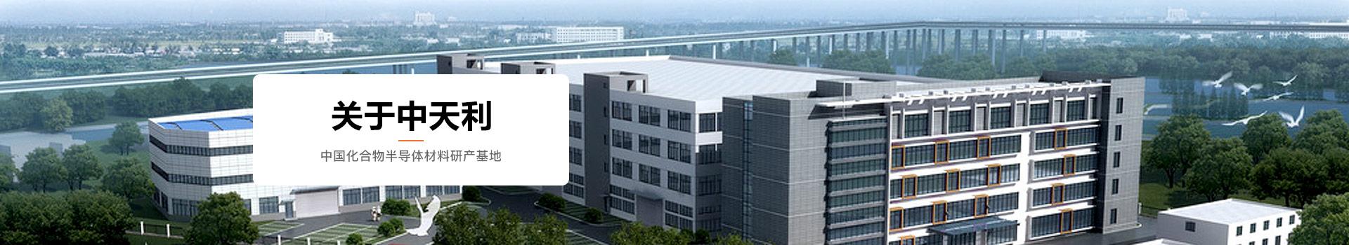 中天利中国化合物半导体材料研产基地